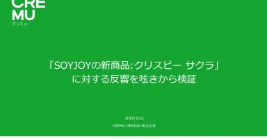 「SOYJOYの新商品:クリスピー サクラ」に対する反響を呟きから検証